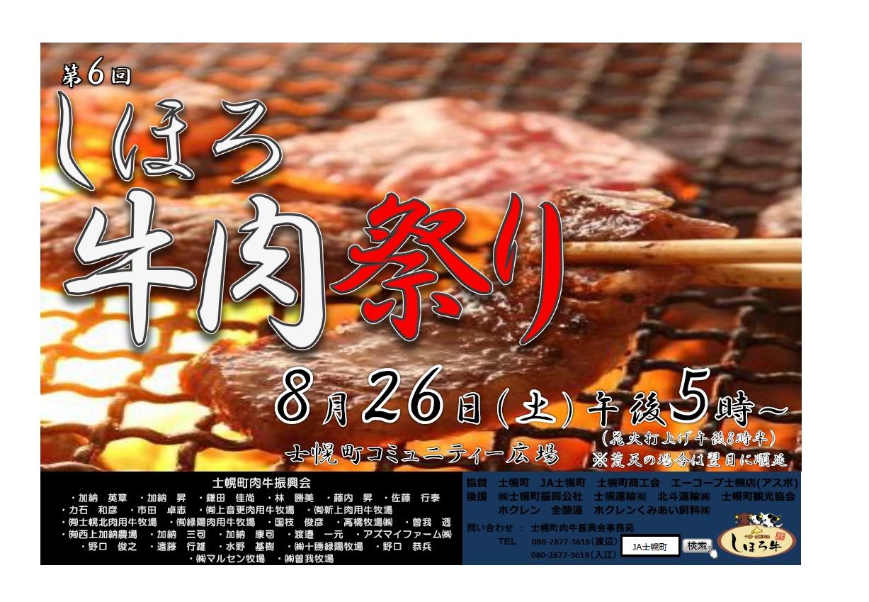 イベント情報 | 十勝士幌町観光協会